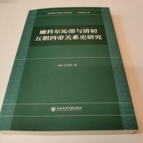 嫩科尔沁部与清初五朝四帝关系史研究