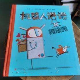 机器人诺诺和阿法狗——(启发童书馆出品)