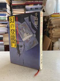 幻の登龙门(日文版)32开精装