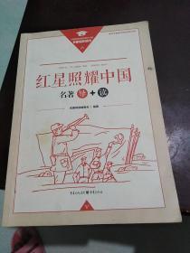 红星照耀中国名著导+读