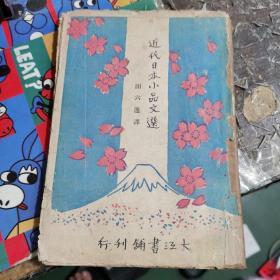 《近代日本小品文选》(1929年初版) (毛边本)有谢六逸版权章