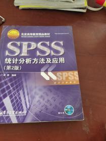 北京高等教育精品教材:SPSS统计分析方法及应用(第2版)