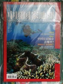 中国国家地理(2013年第11期)