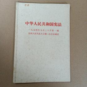 中华人民共和国宪法,一九五四年九月二十日第一届全国人民代表大会第一次会议通过