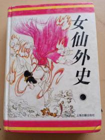 十大古典神怪小说丛书。女仙外史。清)呂熊。上海古籍出版社。
