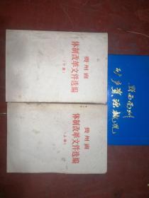 贵州省体制改革文件选编 上下