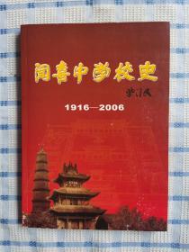 闻喜中学校史(1916-2006)