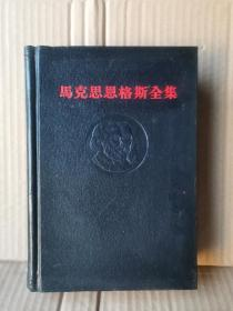 马克思恩格斯全集(黑脊黑面)第八卷