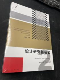 设计研究新范式2:《装饰》海外论文精选