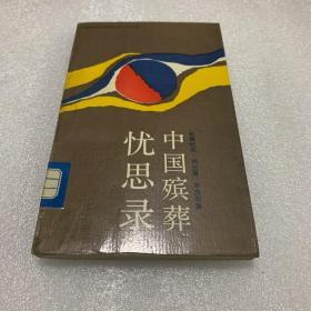 中国殡葬忧思录