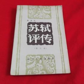 苏轼评传(修订本)