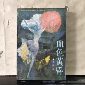 血色黄昏 (1987年一版一印)