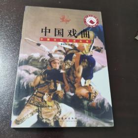中国文化艺术丛书:中国戏曲