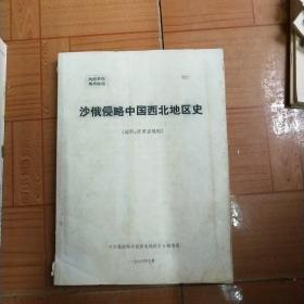 沙俄侵略中国西北地区史(送审征求意见稿)