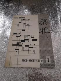 筑雅( 创刊号 1996年 16开品如图)