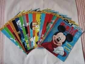 中文版(米老鼠)杂志2019年(18册)合售