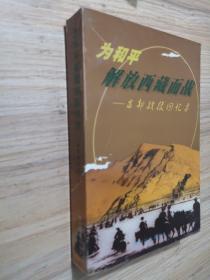 为和平解放西藏而战—昌都战役回忆录