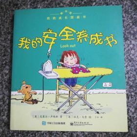 我的成长图画书 精华版 我的安全养成书