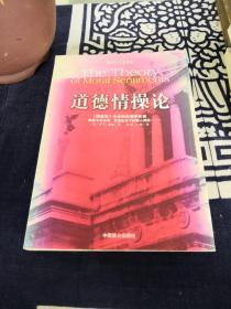 道德情操论(经典中文全译本)