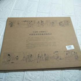 中国美术馆馆藏 王叔晖《西厢记》原稿十幅 原大仿真  10张