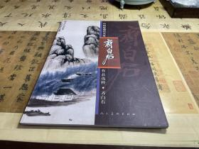 中国近现代名家作品选粹·齐白石:山水?人物