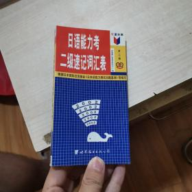 日语能力考二级速记词汇表(红蓝自测·第二辑13)