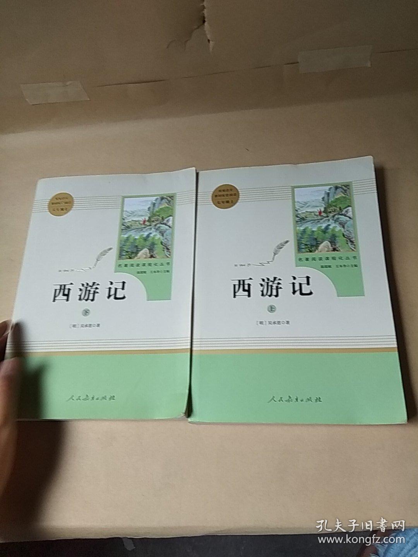 名著阅读课程化丛书:西游记 七年级上册(套装上下册)