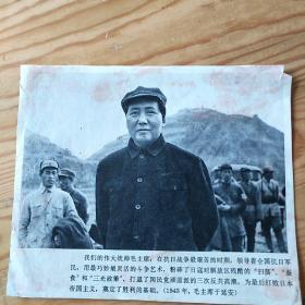 1943.年,毛主席于延安,精品,单页,10:5号上