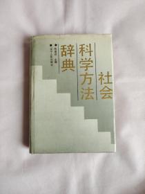 社会科学方法辞典