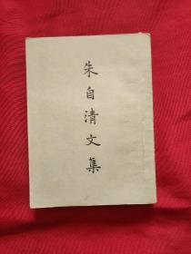 朱自清文集(三)繁体竖版
