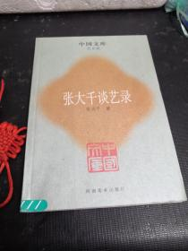 中国文库 张大千谈艺录(馆藏)