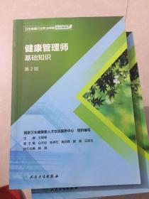 卫生健康行业职业技能培训教程:健康管理师·基础知识(第2版)