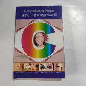 世界100名家化妆品集萃