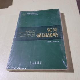 国家发展战略研究丛书:贸易强国战略