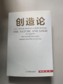 创造论:关于人类创造活动的本质与逻辑关系的论述【作者签名赠送本】