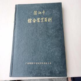 湛江市综合农业区划