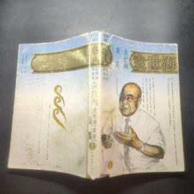 中国现代名人传记系列丛书 袁世海