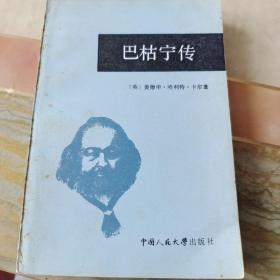 巴枯宁传(内页干净未翻阅)