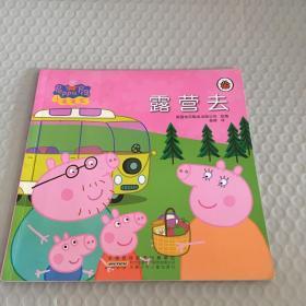 小猪佩奇-露营去