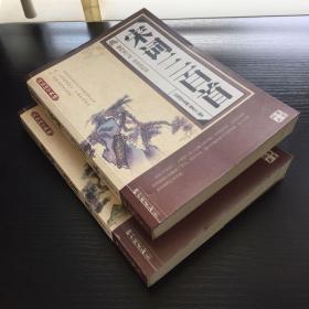 唐诗三百首、宋词三百首;2册