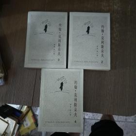 约翰·克利斯朵夫(2.3.4)3本合售  实物拍图  现货 无勾画