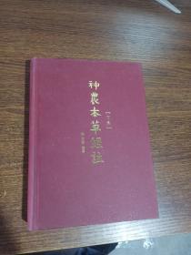 神农本草经注(下卷)