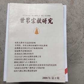 世界宗教研究(2008年第1期)