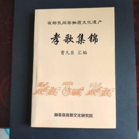 孝歌集锦--夜郎民间非物质文化遗产
