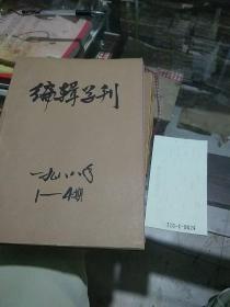 编辑学刊1988.1-6
