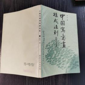 中国写意画构成法则