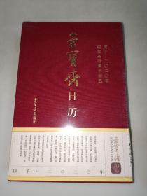 荣宝斋日历 庚子二零二零年荣宝斋珍藏书画选   精装 未开封