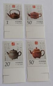 1994-5  宜兴紫砂陶邮票带边