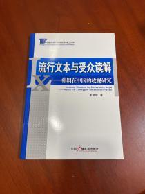 流行文本与受众读解 : 韩剧在中国的收视研究