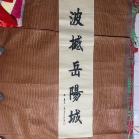 书法一幅 (波撼岳阳城)